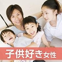 子供好き女性 大阪・梅田婚活パーティー