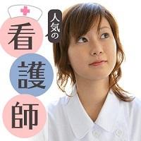 看護師 大阪・心斎橋婚活パーティー
