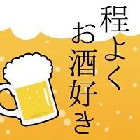 程よくお酒好き 大阪・心斎橋婚活パーティー