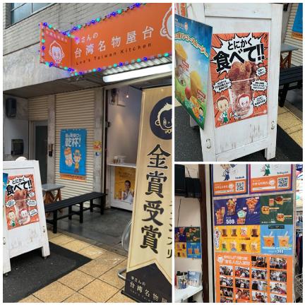 李さんの台湾名物屋台 大阪京橋店