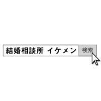 結婚相談所イケメン