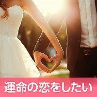 運命の恋を見つける婚活パーティー
